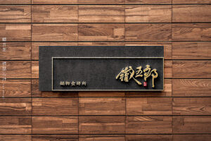 品牌設計-鐵五郎火鍋店設計-裝潢設計-店面設計-11
