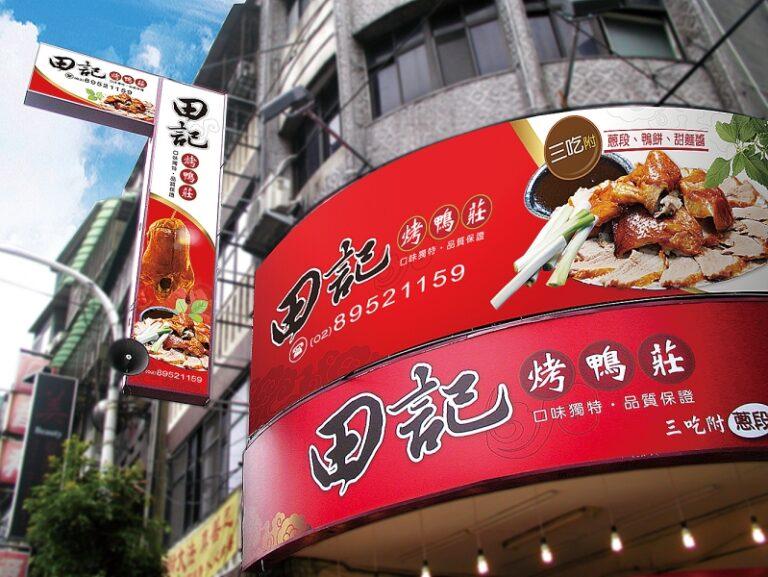 田記烤鴨店