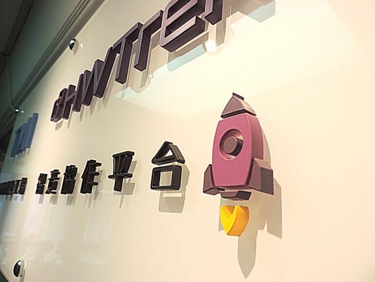 台灣創意工坊