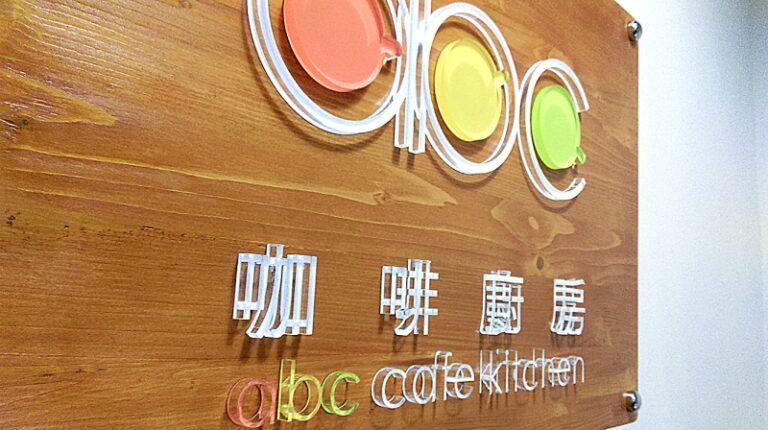 咖啡廚房壓克力公司牌