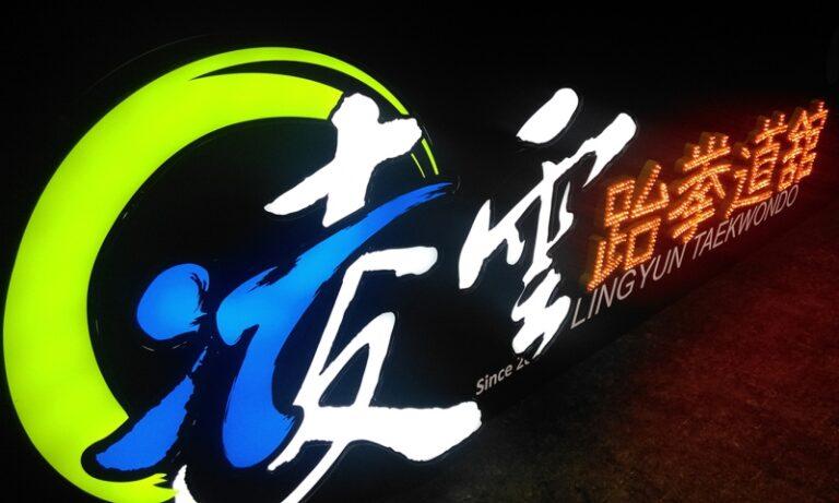 凌雲跆拳道館