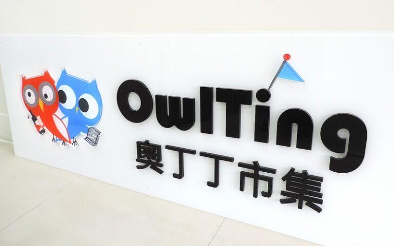 奧丁丁集團公司牌