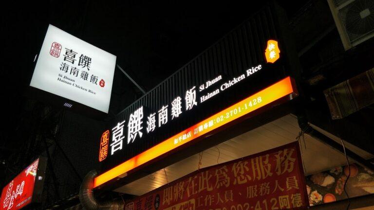 喜饌海南雞飯招牌設計