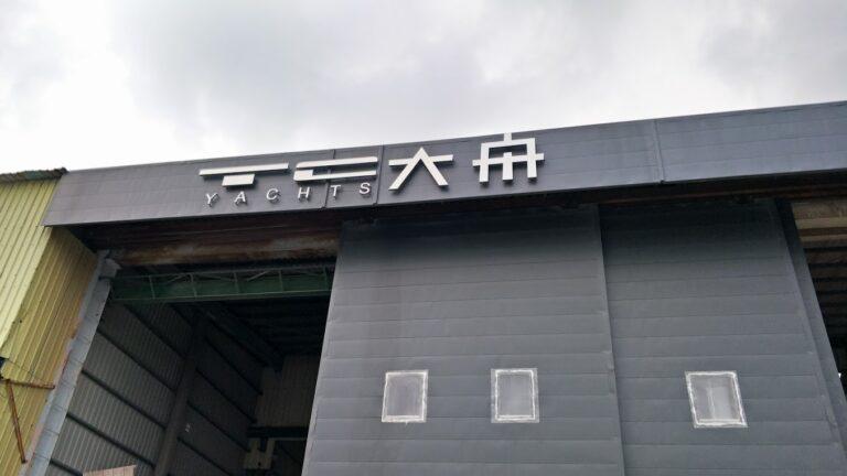 大舟造船廠