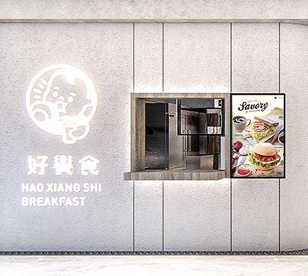 好饗食美式工業風早餐店