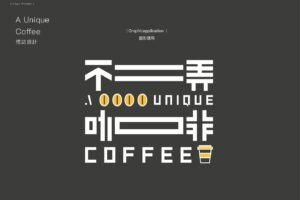 不二弄咖啡-標誌設計-0718-9