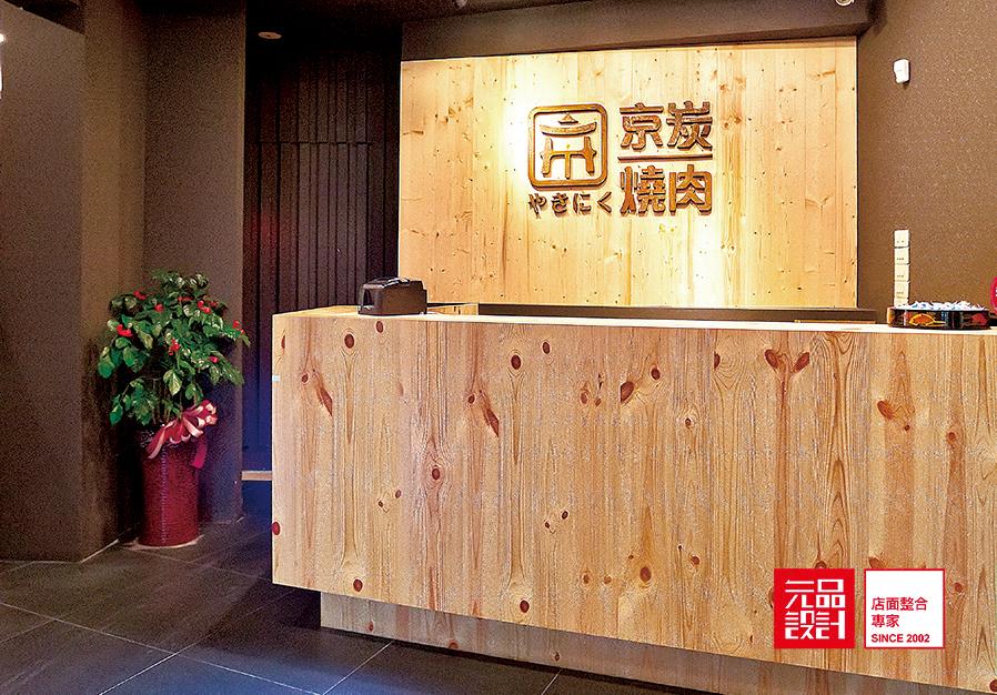 日式燒肉店設計/店面設計/裝潢設計/店面規劃設計