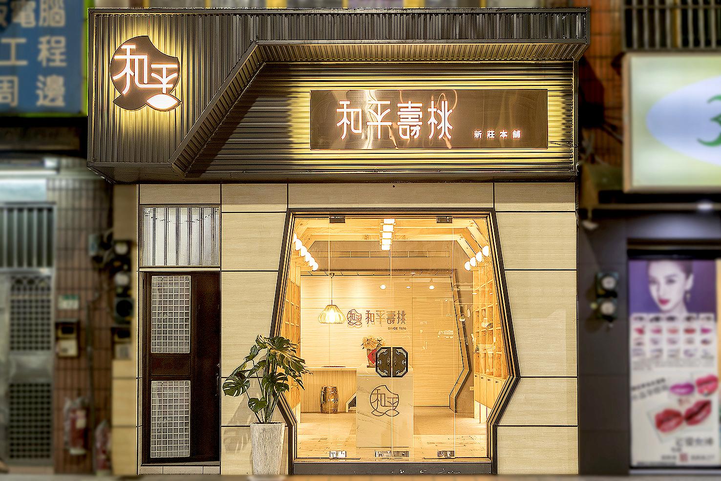 和平壽桃糕餅店
