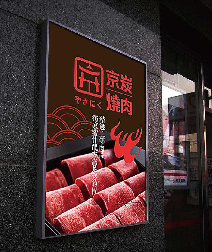 京炭日式燒肉餐廳
